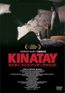 Kinatay - Japanese Movie Poster (xs thumbnail)