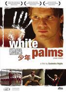 Fehér tenyér - Hong Kong Movie Cover (xs thumbnail)