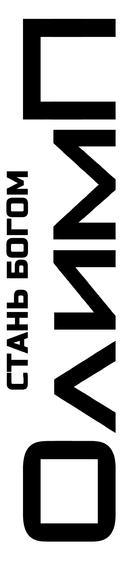 """""""Olympus"""" - Russian Logo (xs thumbnail)"""