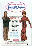 Tootsie - Japanese Movie Poster (xs thumbnail)