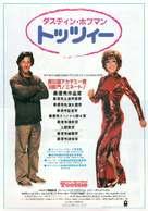 Tootsie - Japanese Movie Poster (xs thumbnail)