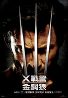 X-Men Origins: Wolverine - Taiwanese Movie Poster (xs thumbnail)