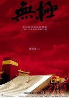 Wu ji - Chinese Movie Poster (xs thumbnail)