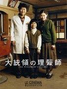 Hyojadong ibalsa - Japanese Movie Cover (xs thumbnail)