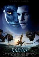 Avatar - Bulgarian Movie Poster (xs thumbnail)