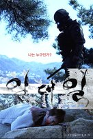 Il-dae-il - South Korean Movie Poster (xs thumbnail)