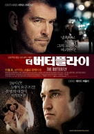 Butterfly on a Wheel - South Korean Movie Poster (xs thumbnail)