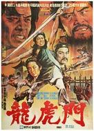 Hand Of Death - Hong Kong Movie Poster (xs thumbnail)