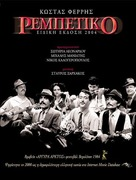 Rembetiko - Greek Movie Poster (xs thumbnail)