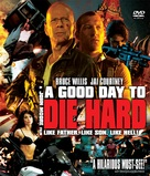 A Good Day to Die Hard - Singaporean DVD movie cover (xs thumbnail)
