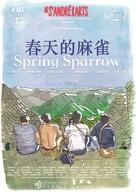 Spring Sparrow (Chun Tian De Ma Que) - French Movie Poster (xs thumbnail)
