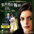Rachel Getting Married - Hong Kong Movie Cover (xs thumbnail)