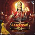 Jai Santoshi Maa - Indian Movie Poster (xs thumbnail)