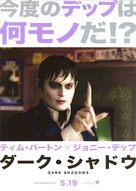 Dark Shadows - Japanese Movie Poster (xs thumbnail)