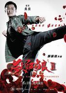 Saat po long 2 - Hong Kong Movie Poster (xs thumbnail)