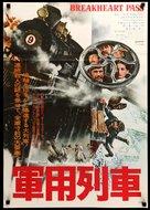 Breakheart Pass - Japanese Movie Poster (xs thumbnail)