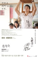 Na Xie Nian, Wo Men Yi Qi Zhui De Nu Hai - Hong Kong Movie Poster (xs thumbnail)