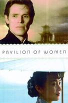 Pavilion of Women - DVD cover (xs thumbnail)