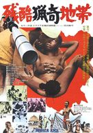 Africa ama - Japanese Movie Poster (xs thumbnail)