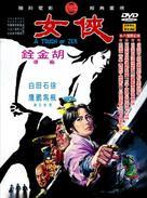 Xia nü - Chinese Movie Cover (xs thumbnail)