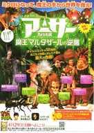 Arthur et la vengeance de Maltazard - Japanese Movie Poster (xs thumbnail)