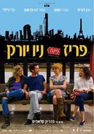 Casse-tête chinois - Israeli Movie Poster (xs thumbnail)