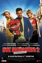 Vsyo vklyucheno 2 - Ukrainian Movie Poster (xs thumbnail)