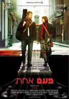 Once - Israeli Movie Poster (xs thumbnail)
