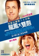 Jack and Jill - Taiwanese Movie Poster (xs thumbnail)