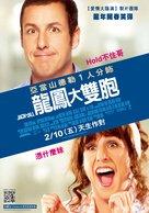 Jack and Jill - Taiwanese Movie Poster (xs thumbnail)