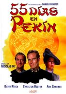 55 Days at Peking - Spanish DVD cover (xs thumbnail)