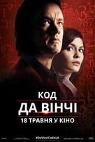 The Da Vinci Code - Ukrainian Movie Poster (xs thumbnail)