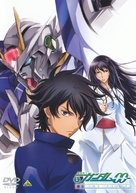"""Kidô Senshi Gundam 00"" - Japanese DVD movie cover (xs thumbnail)"