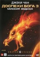 Sap ji sang ciu - Russian DVD cover (xs thumbnail)