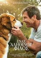 A Dog's Journey - Greek Movie Poster (xs thumbnail)