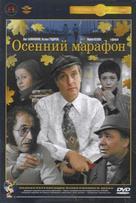 Osenniy marafon - Russian DVD cover (xs thumbnail)