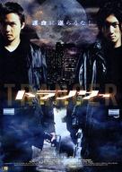 2002 - Japanese poster (xs thumbnail)
