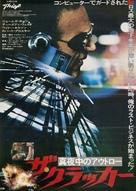 Thief - Japanese Movie Poster (xs thumbnail)