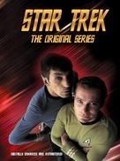 """Star Trek"" - DVD cover (xs thumbnail)"
