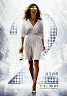 Sex and the City 2 - Taiwanese Movie Poster (xs thumbnail)
