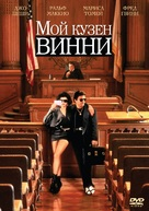 My Cousin Vinny - Russian DVD movie cover (xs thumbnail)