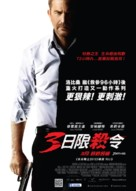 Three Days to Kill - Hong Kong Movie Poster (xs thumbnail)