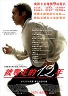 12 Years a Slave - Hong Kong Movie Poster (xs thumbnail)