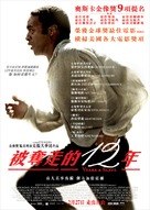 12 Years a Slave - Hong Kong Movie Poster (xs thumbnail)
