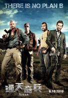 The A-Team - Hong Kong Movie Poster (xs thumbnail)