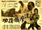 Da mo tie zhi gong - Chinese Movie Poster (xs thumbnail)