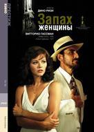 Profumo di donna - Russian DVD cover (xs thumbnail)