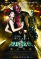 Hellboy II: The Golden Army - Chinese Movie Poster (xs thumbnail)