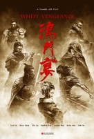White Vengeance - Movie Poster (xs thumbnail)