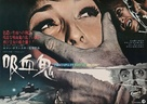 Dance of the Vampires - Japanese Movie Poster (xs thumbnail)